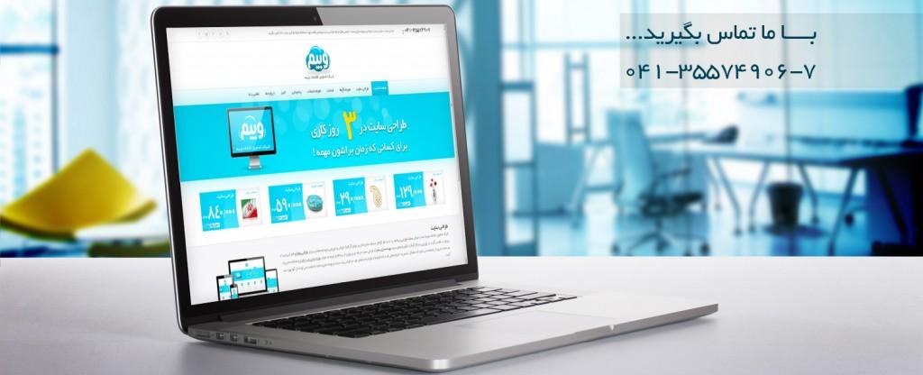 رزومه شرکت طراحی سایت وبیم