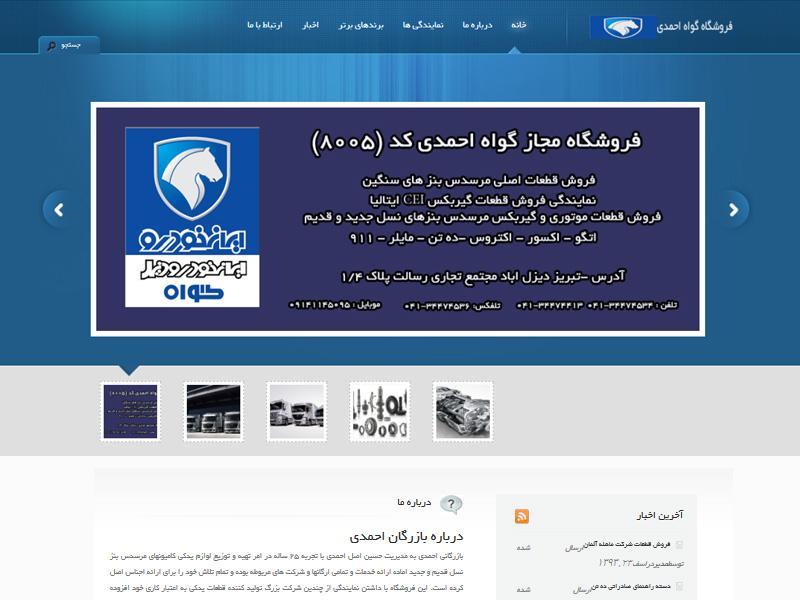 فروشگاه مجاز گواه احمدی
