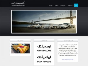 طراحی سایت شرکت آلتین خودرو