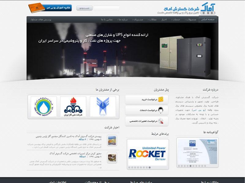 سایت شرکت گسترش آماک
