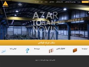 طراحی سایت شرکت آذرترنج