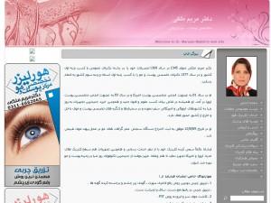 وب سایت دکتر ملکی