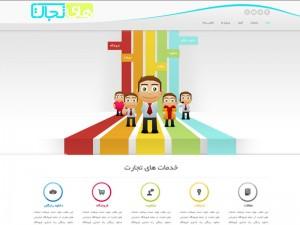 طراحی سایت – های تجارت