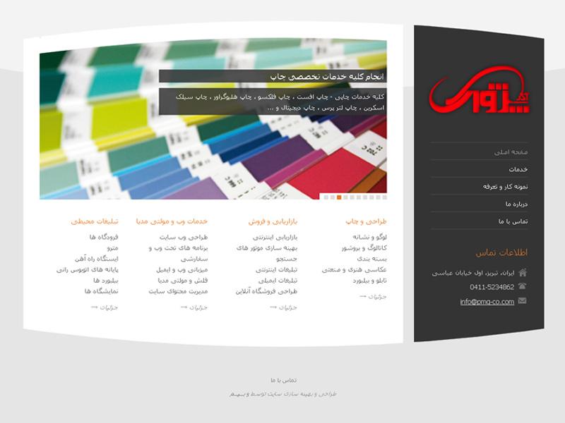 موسسه تبلیغاتی آذر پژواک