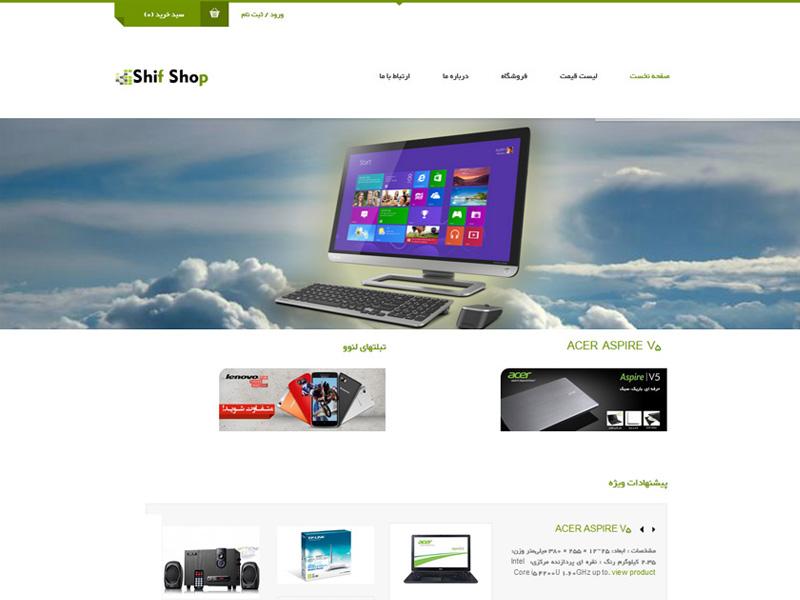 فروشگاه اینترنتی شیف شاپ