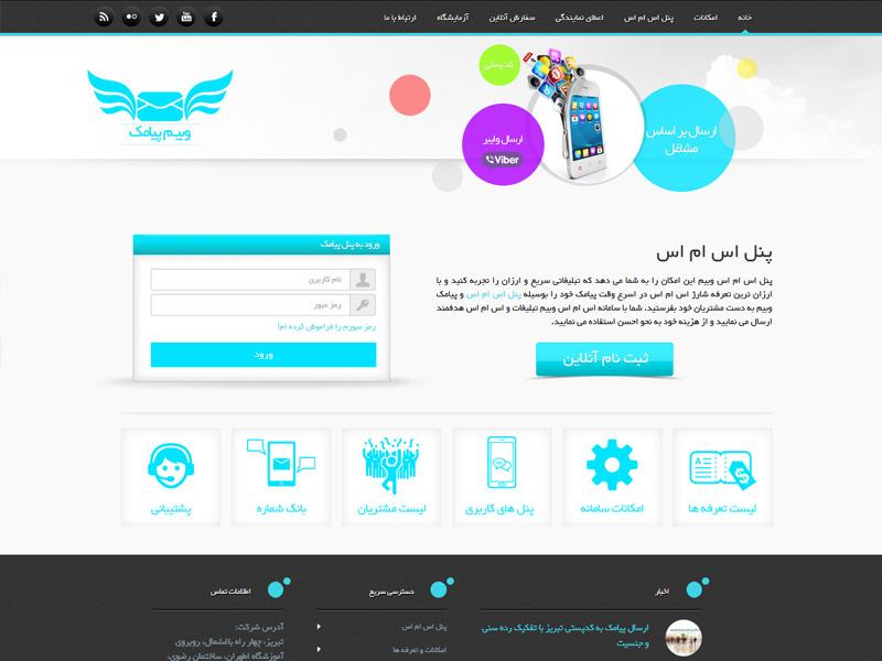 طراحی سایت پنل اس ام اس