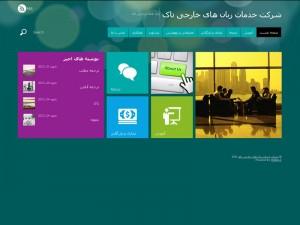شرکت خدمات زبان های خارجی تاک