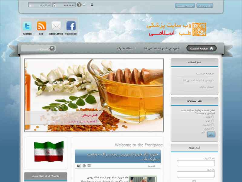 طراحی سایت پزشکی طب اسلامی