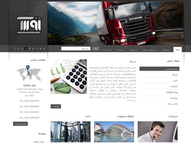 طراحی سایت شرکت توس لیزینگ
