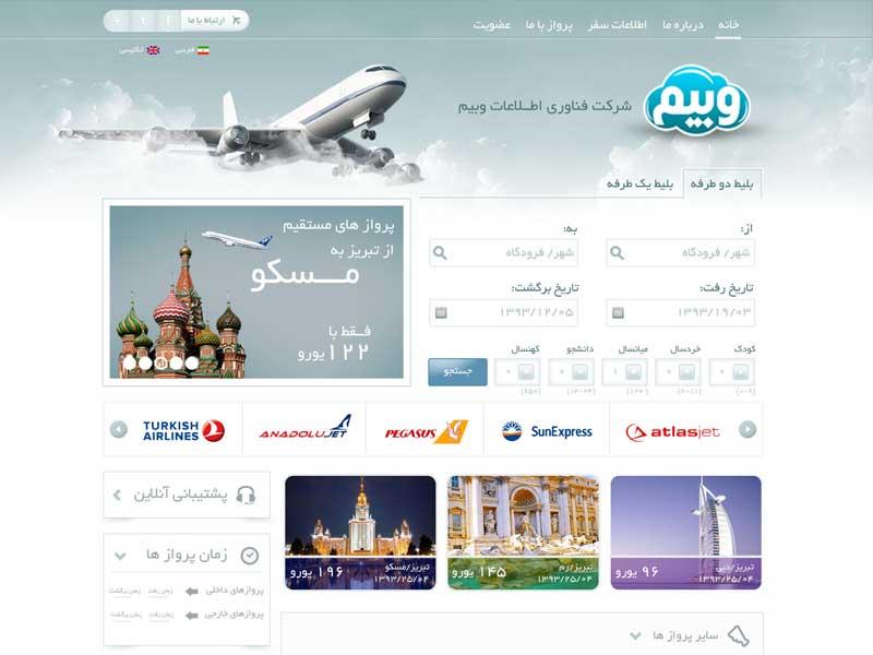 طراحی-سایت-آژانس-هواپیمایی