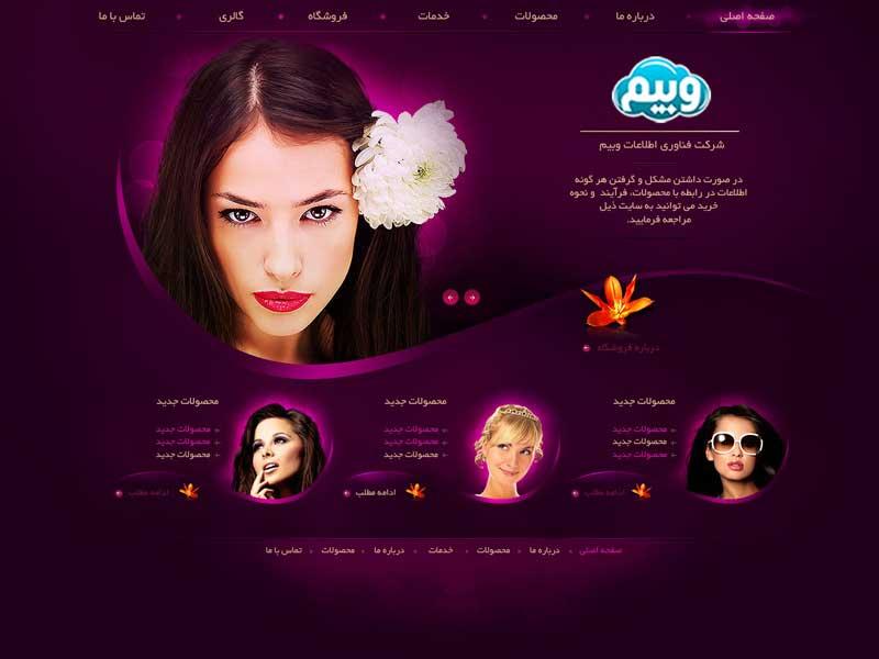 طراحی سایت سالن زیبایی
