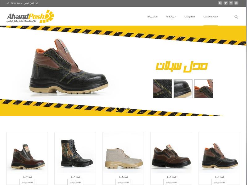 طراحی-سایت-کفش-نقدی