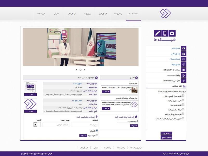طراحی سایت شبکه ما