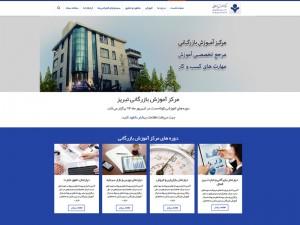 طراحی سایت مرکز آموزش بازرگانی تبریز