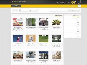 طراحی سایت آگهی