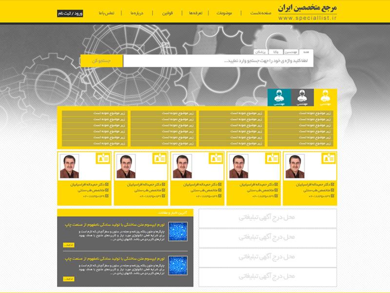 مرجع-متخصصین-ایران