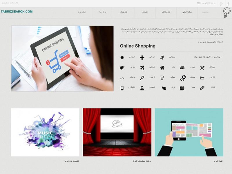 بانک اطلاعات مشاغل تبریز